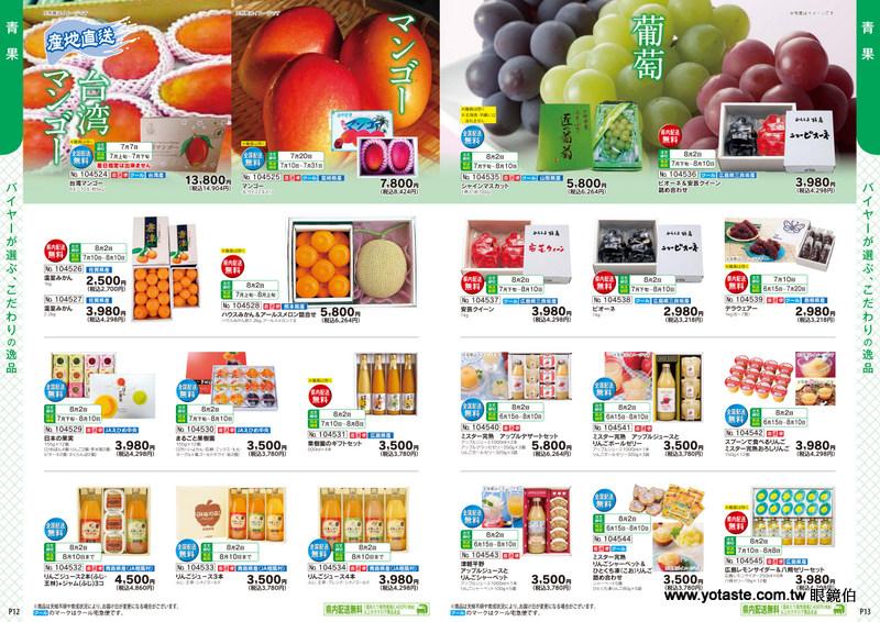 日本丸久超市販售眼鏡伯輸日愛文芒果