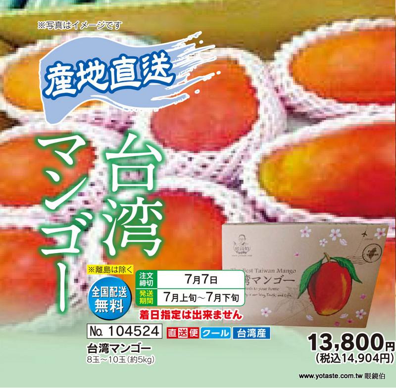 眼鏡伯台灣產愛文芒果直送日本,於日本超市販售